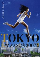 2007tky_marathon1