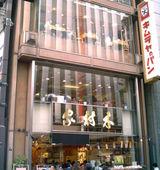 Ginza_kimuraya_bread