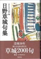 Hinosoujou06031