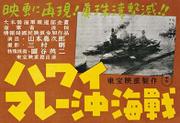Hawai_mare_oki_kaisen_poster