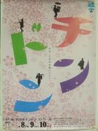 2011_0306071003tonai0066