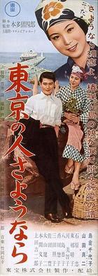 212pxtokyo_no_hito_sayonara_poster