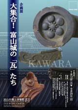 26kawara