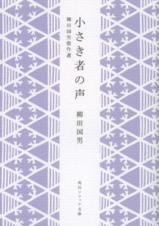 Yanagida