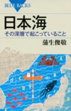 Japansea