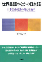 Sekaigengo_nihon_l