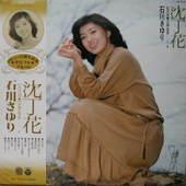 Jinchoge1
