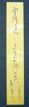 Tanzaku0122_1
