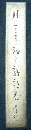 Tanzaku0133