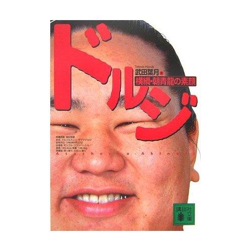 武田葉月「横綱」特設サイト|講談社文庫
