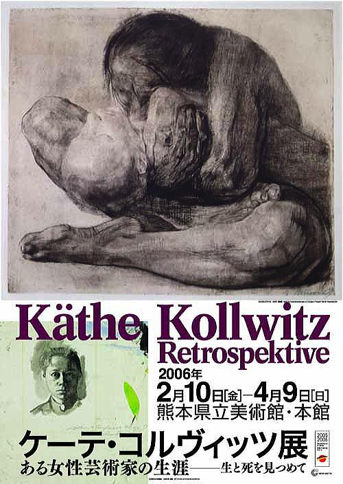ケーテ・コルヴィッツの画像 p1_31