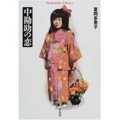 Kansukenokoi1