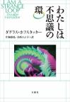 Loop_20200227204201