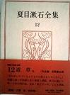 Soseki12-2