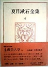 Soseki4-2