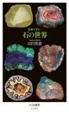 Stone_20201112204301