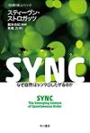 Sync_20200616221001