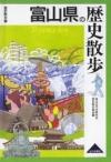 Toyama_20200415210101